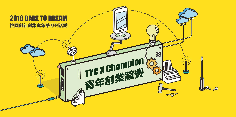 2016 TYC x Champion青年創業競賽