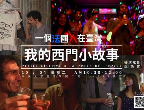 【導演電影座談會】一個法國人在臺灣:我的西門小故事
