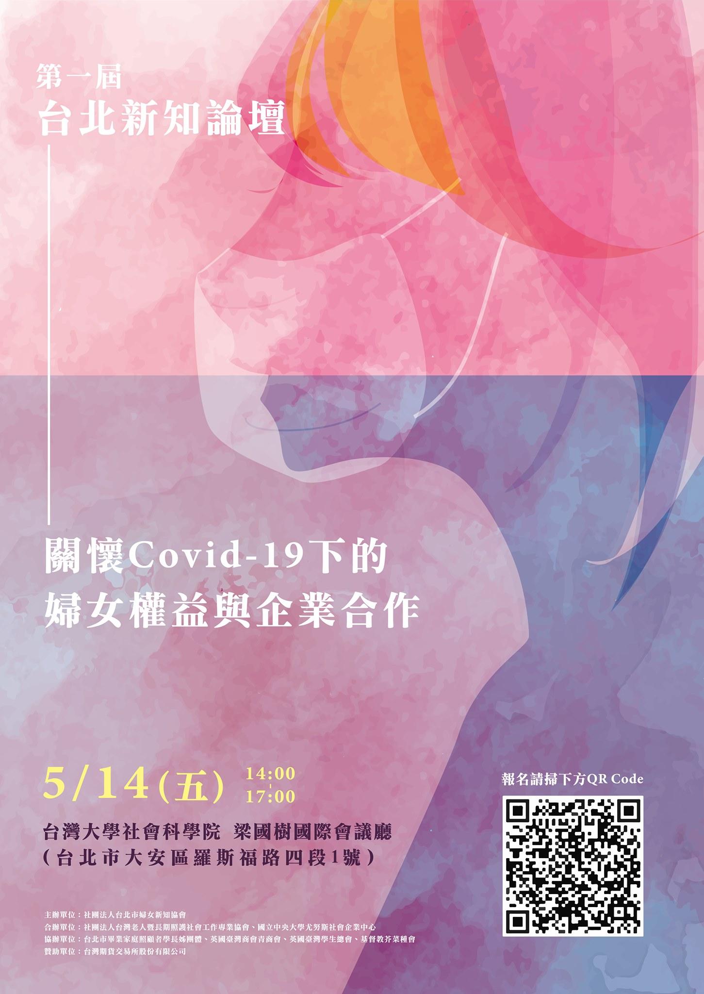 【活動宣傳】第一屆台北新知論壇