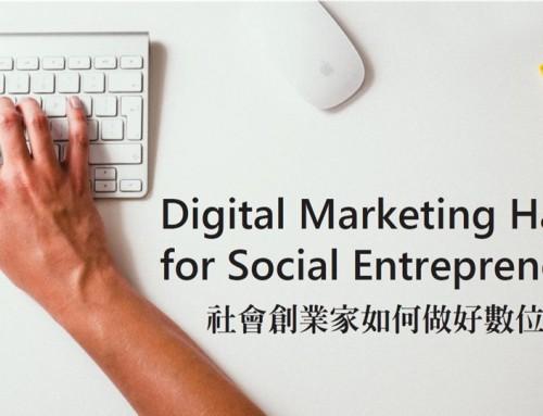 📢社會創業家如何做好數位行銷?(英語演講)🤩