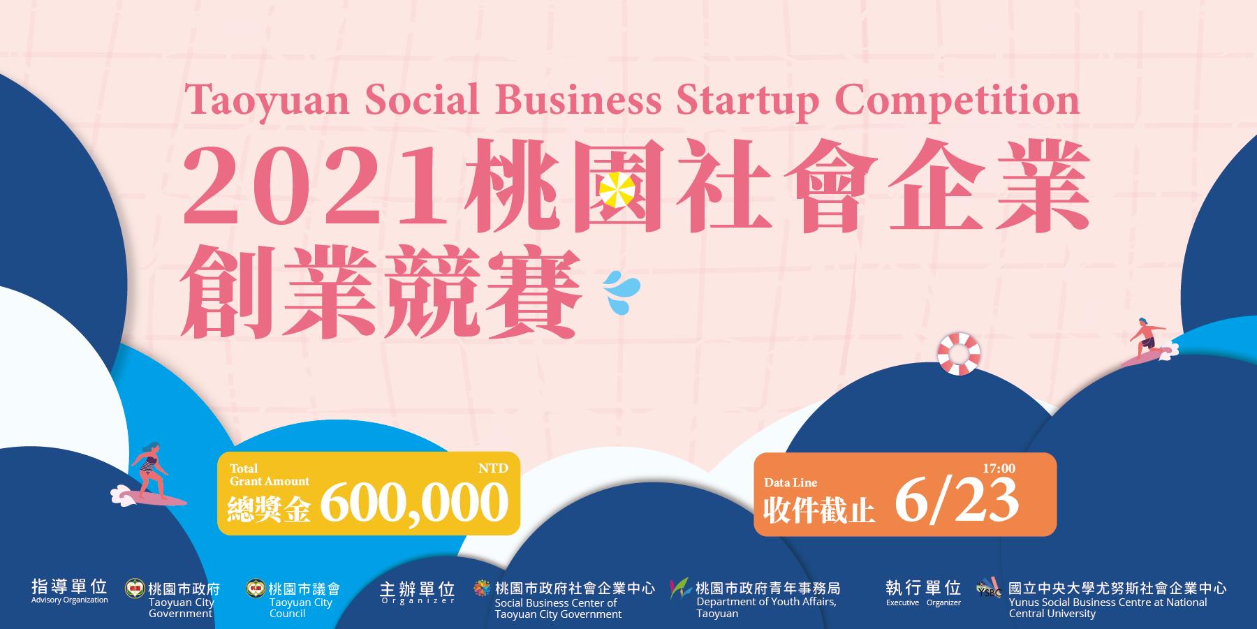 2021桃園社會企業創業競賽🔥還在猶豫嗎,再晚就來不及囉?!