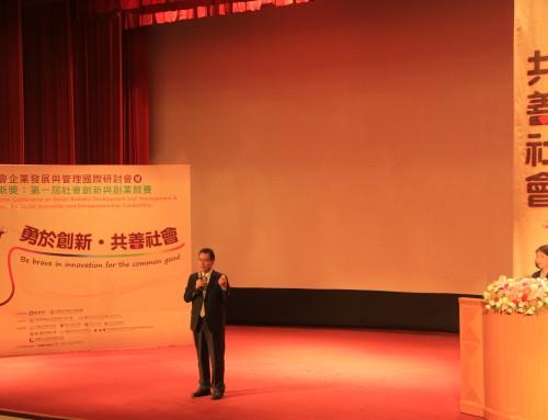 20160606-尤努斯獎-社會企業發展與管理國際研討會-02