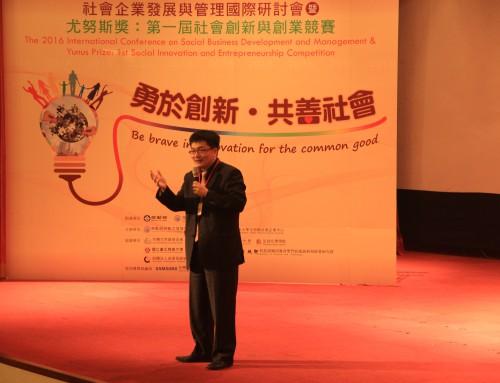 20160606-尤努斯獎-社會企業發展與管理國際研討會-05