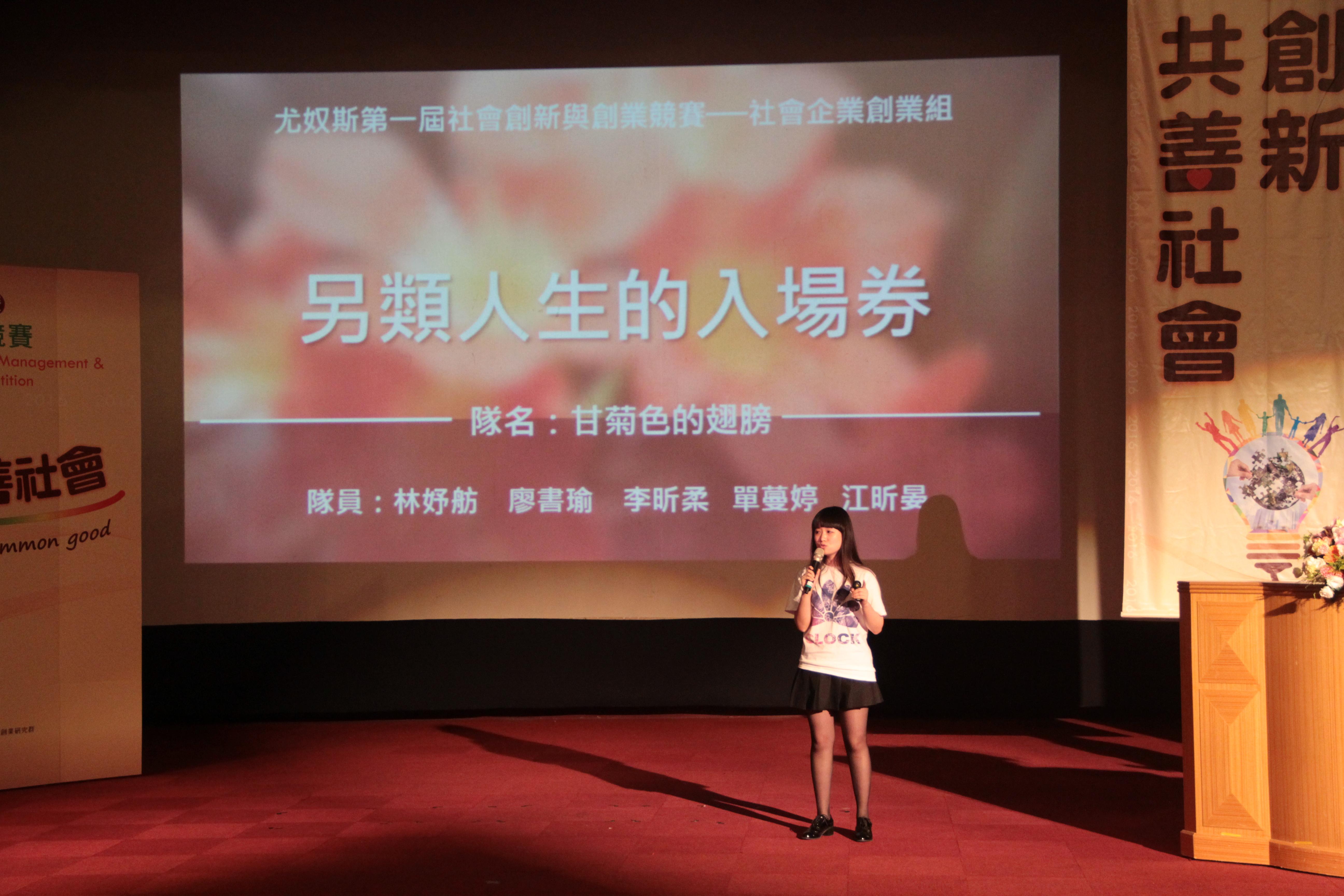 尤努斯獎【社會企業創業組】準決賽團隊發表-第一組「甘菊色的翅膀」