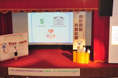 尤努斯獎【社會企業創業組】準決賽團隊發表-第七組「幫TRUE」
