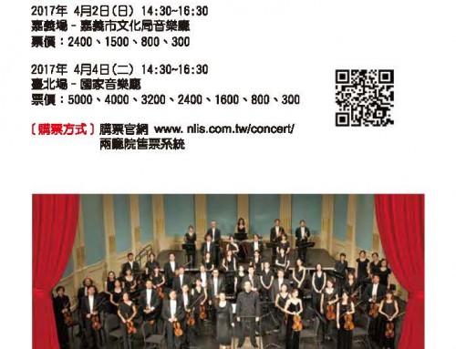 【活動協宣】2017圓夢公益音樂會