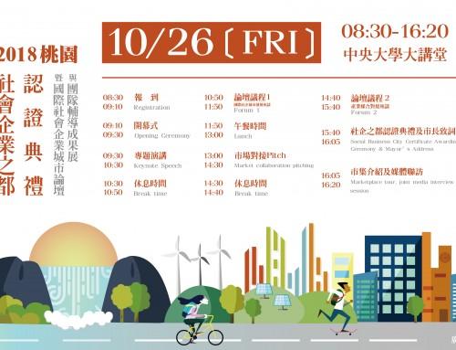 桃園國際社會企業之都認證典禮暨國際社會企業城市論壇