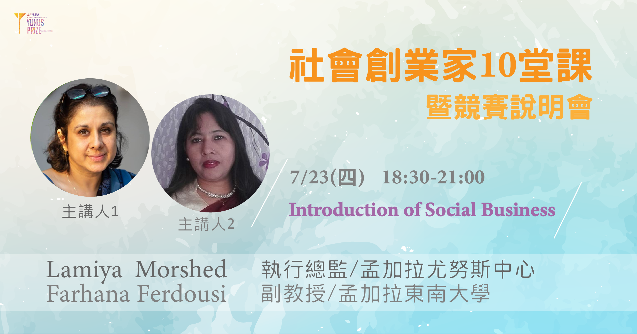 社會創業家10堂課:Introduction of Social Business