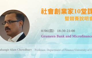 【國際線上工作坊】8/6-格萊珉銀行與微型金融熱烈報名中