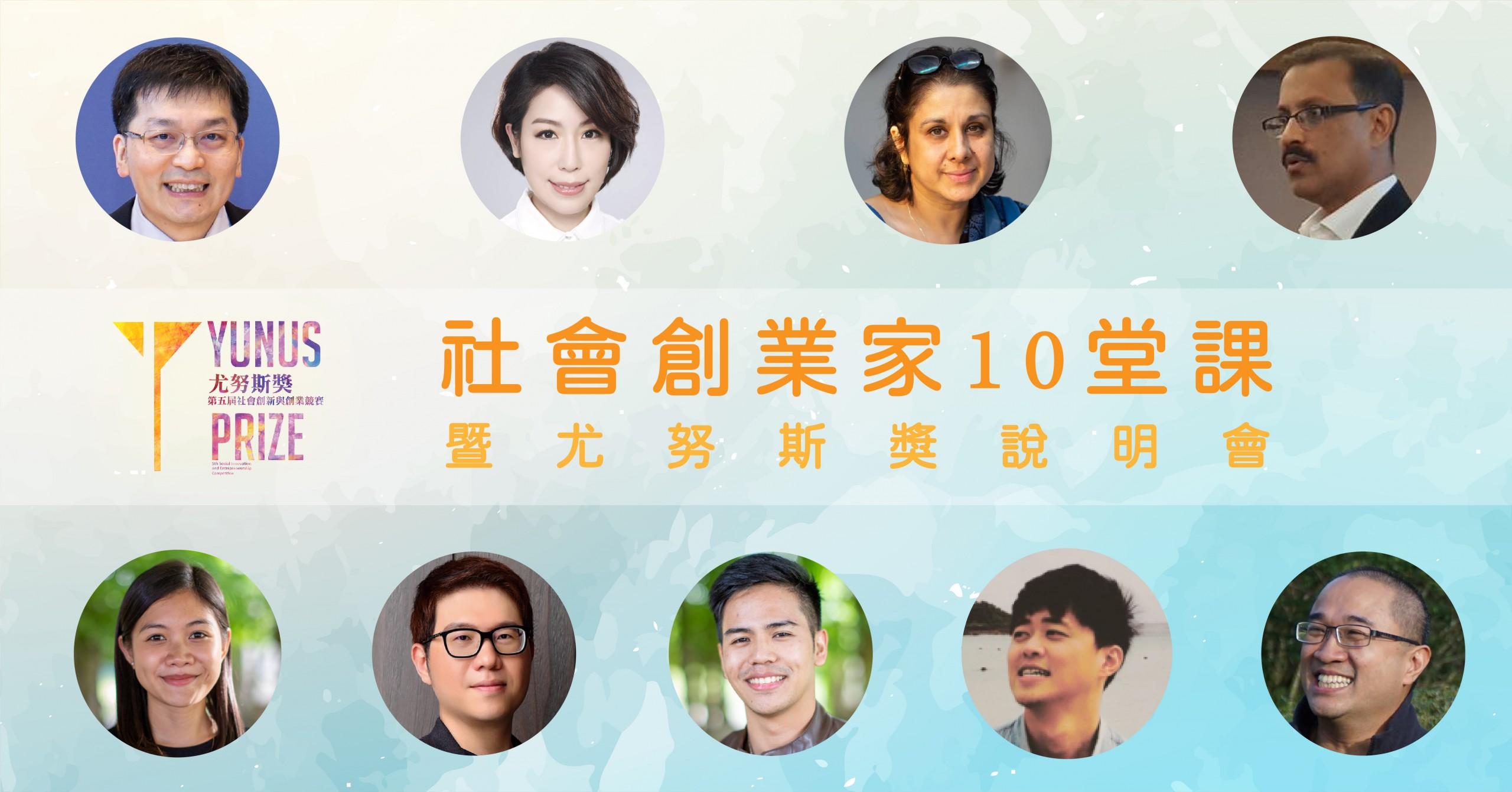 【社會創業家10堂課】暨尤努斯獎競賽說明會