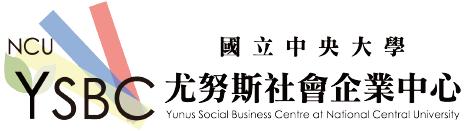 2020尤努斯獎-Yunus Prize-第五屆社會創新與創業競賽-主辦單位:國立中央大學尤努斯社會企業中心