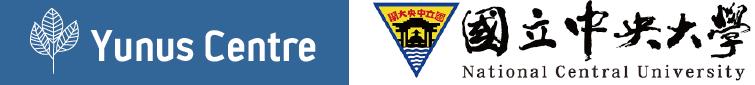 2020尤努斯獎-Yunus Prize-第五屆社會創新與創業競賽-指導單位:Yunus Centre、國立中央大學