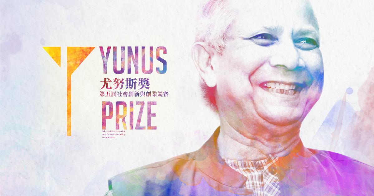 2020尤努斯獎-Yunus Prize-第五屆社會創新與創業競賽-徵件開跑