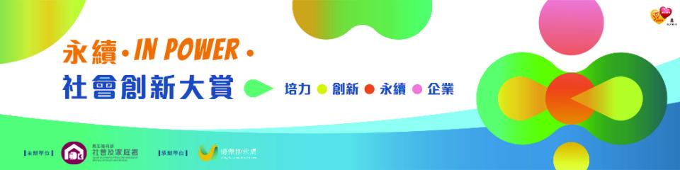 【友善協宣】《永續in Power 社會創新大賞》6/19說明會