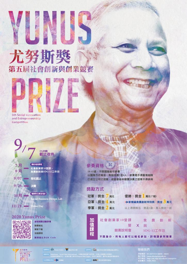 【尤努斯獎】第五屆社會創新與創業競賽徵件開跑
