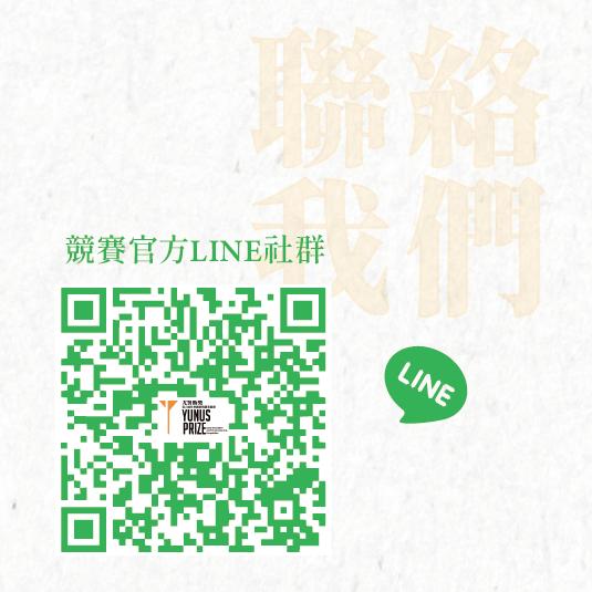 【尤努斯獎】第6屆社會創新與創業競賽 懶人包