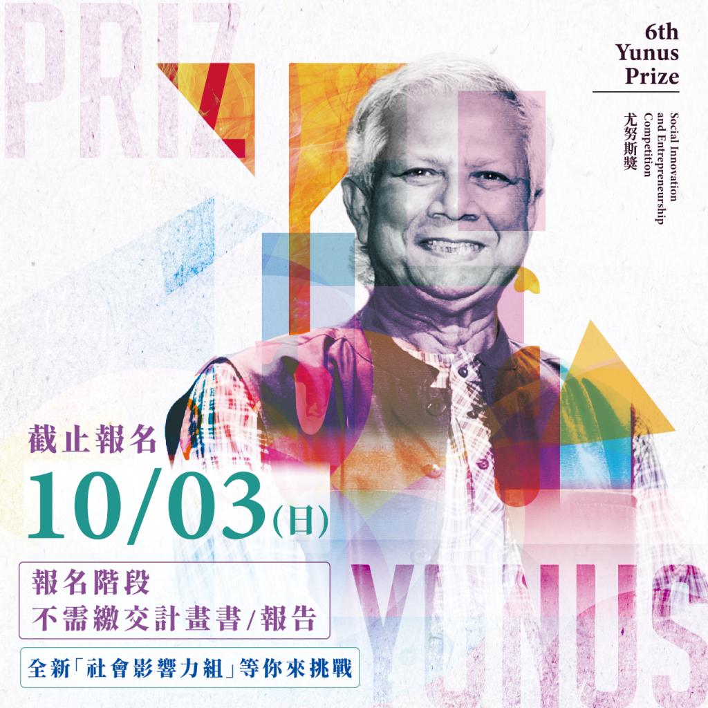尤努斯獎:第六屆社會創新與創業競賽