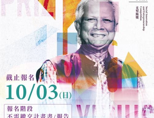 【尤努斯獎】第六屆社會創新與創業競賽 開始報名