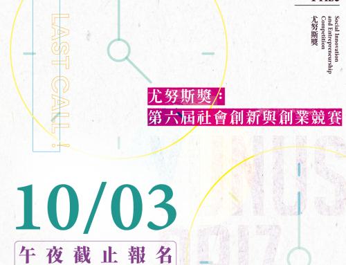 【LAST CALL!】尤努斯獎:第六屆社會創新與創業競賽 報名倒數中!