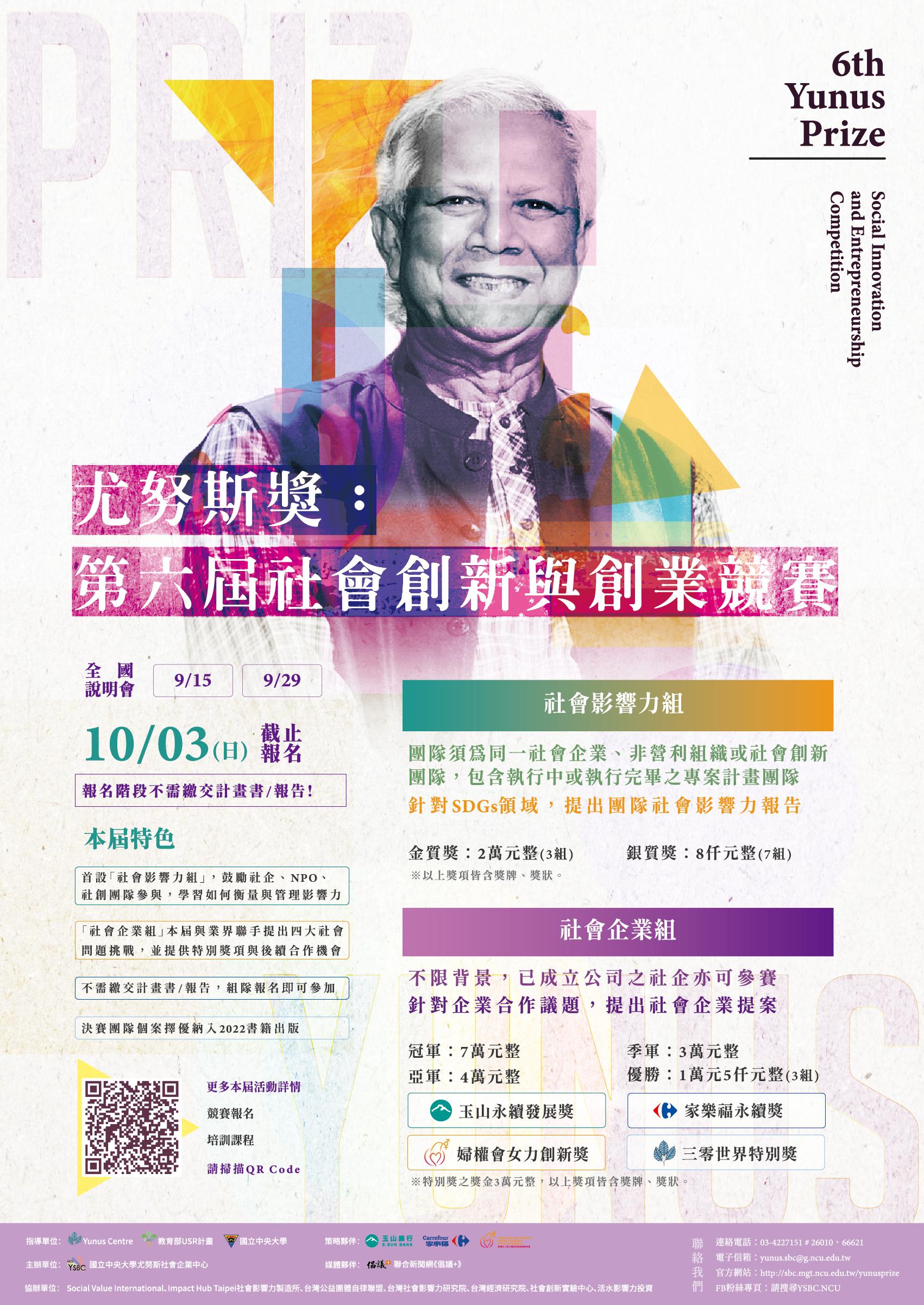 2021尤努斯獎-Yunus Prize-第六屆社會創新與創業競賽
