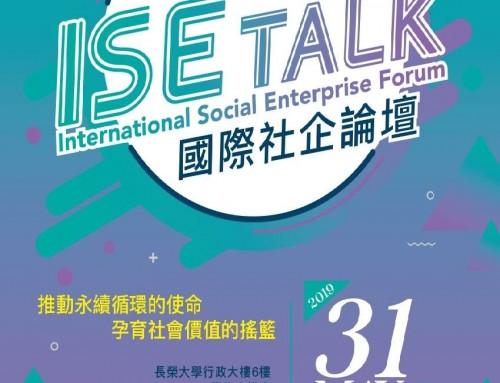 【友善宣傳】ISE TALK國際社企論壇