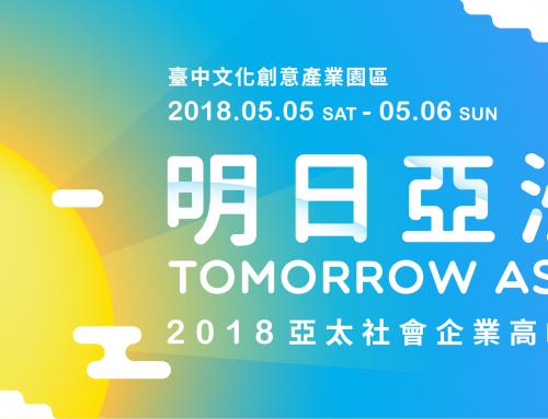 【明日亞洲 – 2018 亞太社會企業高峰會 】邀你為亞洲提出解方!