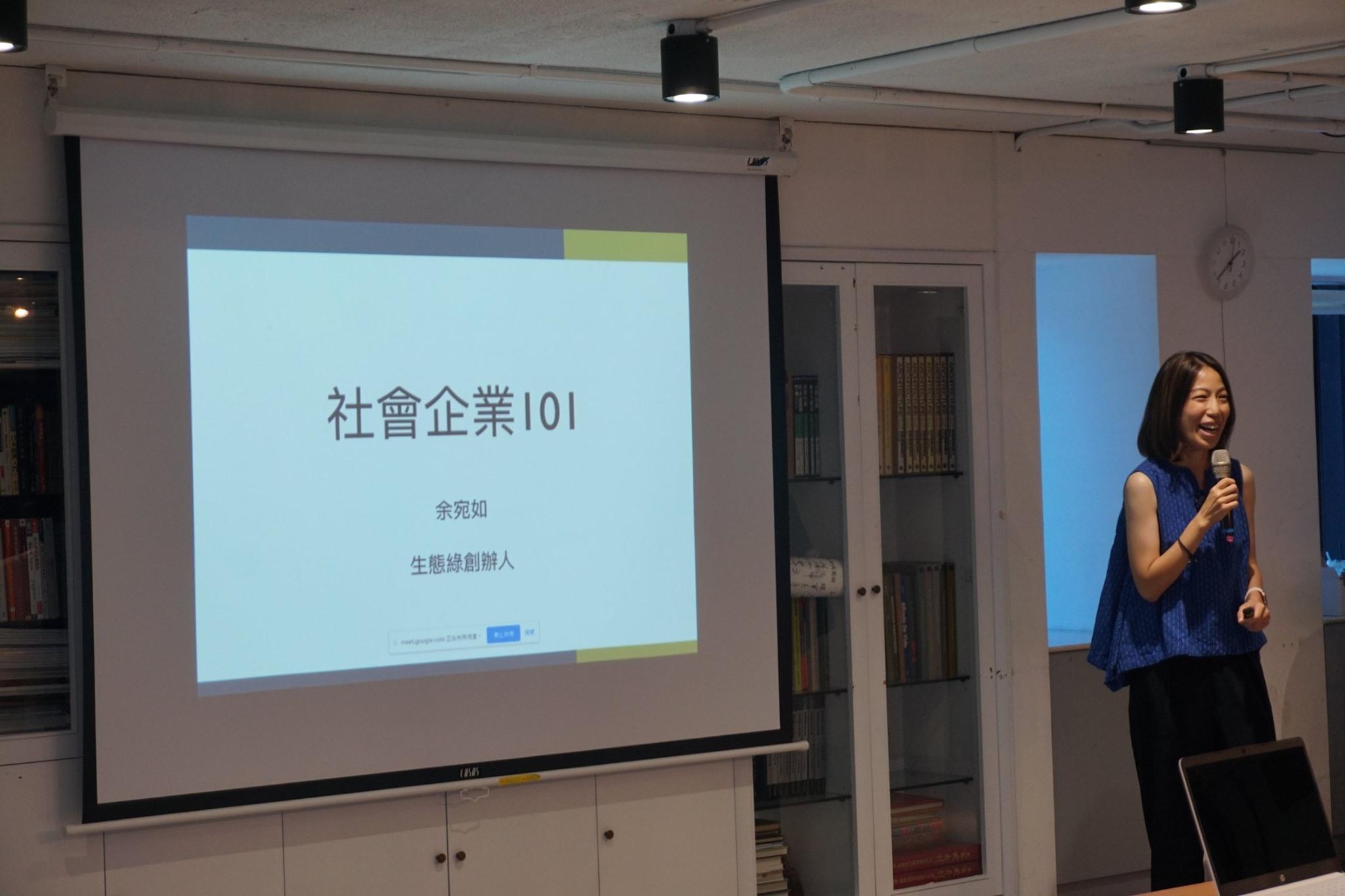 【精彩回顧】7/12-社會創業家第1堂課《社企101》