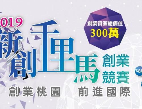 【友善宣傳】2019新創千里馬競賽