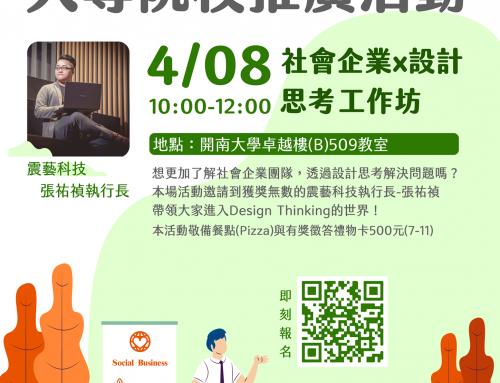 桃園社會企業大專院校推廣活動-社會企業 X 設計思考 工作坊(開南大學)