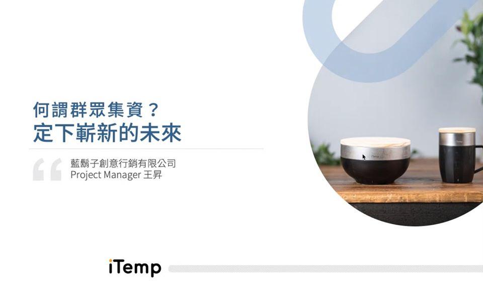 【桃園社企小聚NO.42】群眾募資密技大分享-線上活動紀實