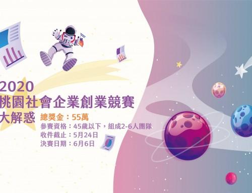 2020桃園社企競賽大解惑