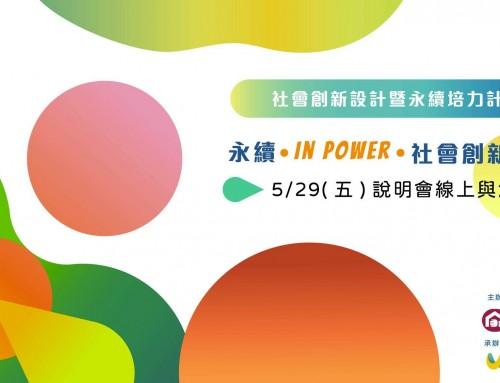 【友善宣傳】永續 IN POWER 社會創新大賞- 7/15徵件截止