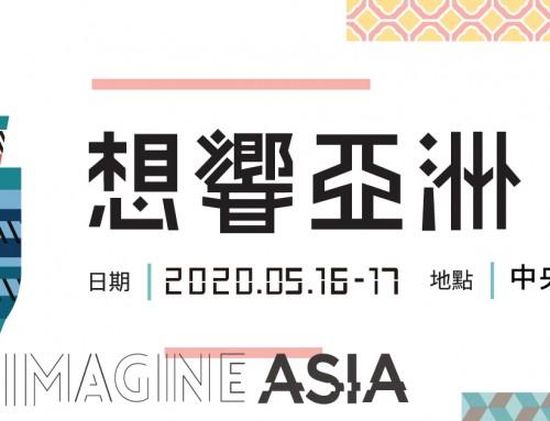 【第三屆亞太社會創新高峰會】活動開跑 ✨