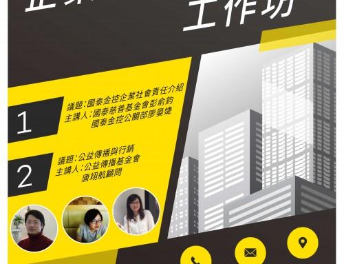 尤努斯社企工作坊#10: 企業社會責任工作坊