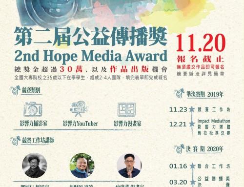 友善宣傳-【第二屆公益傳播獎 2nd Hope Media Award】