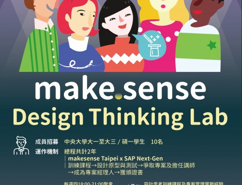 【大學生涯⭐新機會】makesense Design Thinking Lab