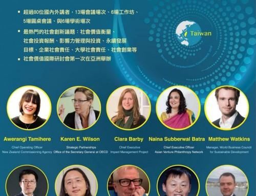 🔥重磅登場🔥⭐️【社會價值國際研討會2019】⭐️首度在亞洲舉辦!