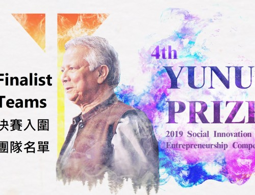 📣Announcement: Finalist Teams 【Yunus Prize: 4th Social Innovation and Entrepreneurship Competition】🌏