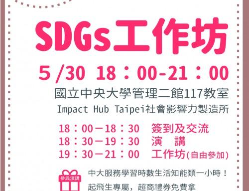 桃園社企工作坊-SDGs工作坊