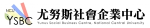 中央大學尤努斯社會企業中心