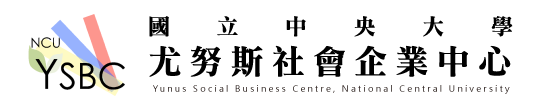 中央大學尤努斯社會企業中心 | Yunus Social Business Centre at National Central University Logo