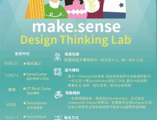 【招募】makesense Taiwan Design Thinking Lab