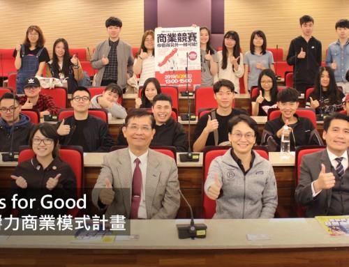 【友善宣傳】 ⭐「Business for Good-創新影響力商業模式競賽」⭐