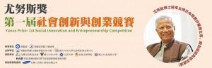 創新創業競賽