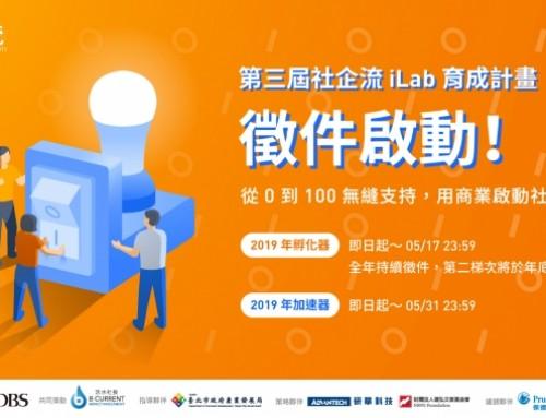 【協力宣傳】 社企流第三屆 iLab 育成計畫開跑囉!